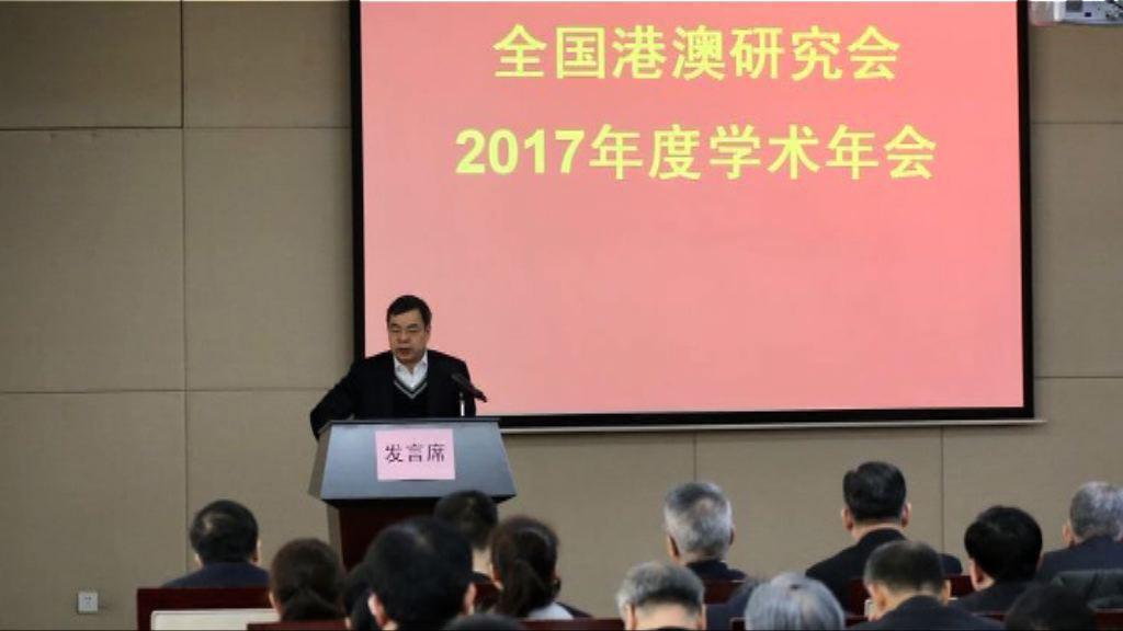 張榮順:香港有人為將一地兩檢政治化不斷製造法律迷霧