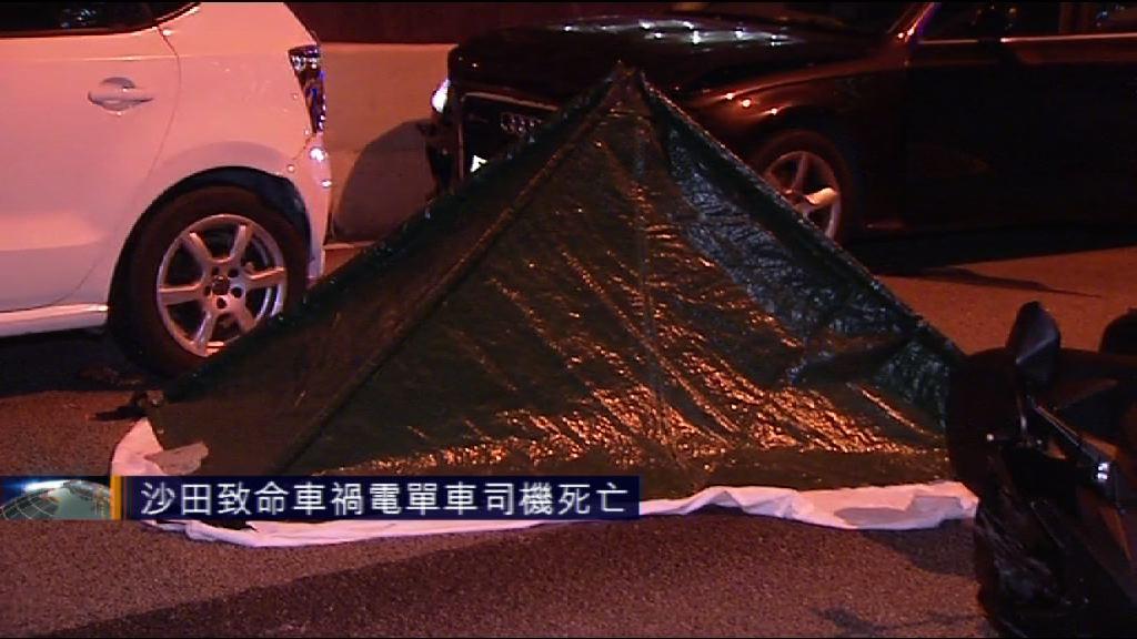 沙田五車相撞 電單車司機死亡