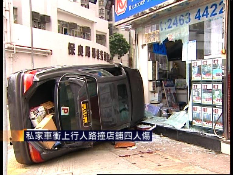 私家車衝上行人路撞店舖四人傷
