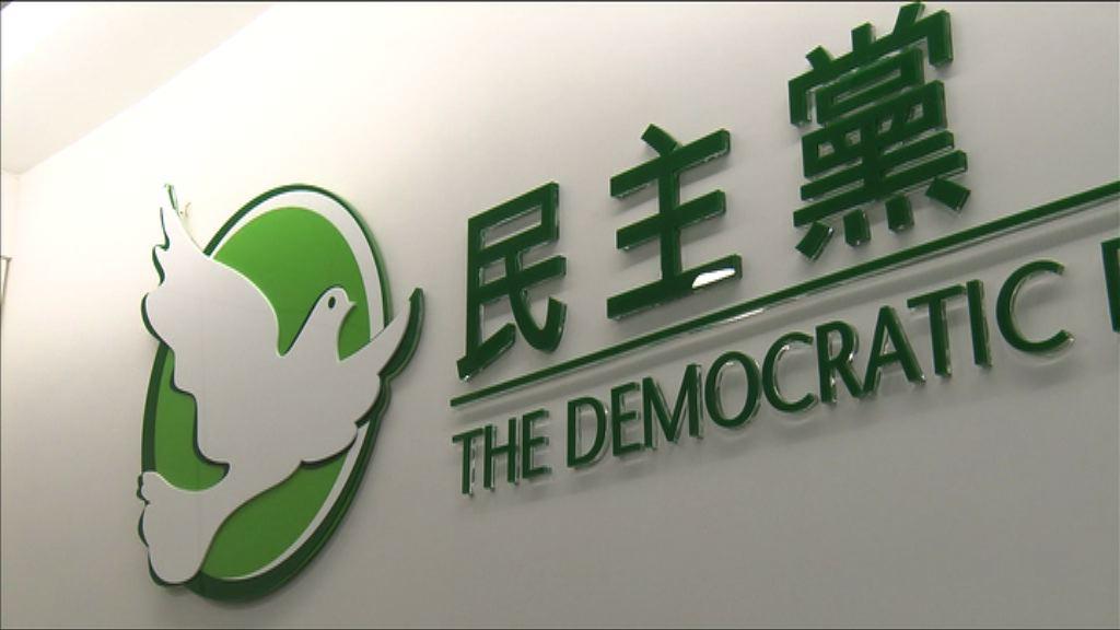 民主黨強烈譴責政府打壓言論自由