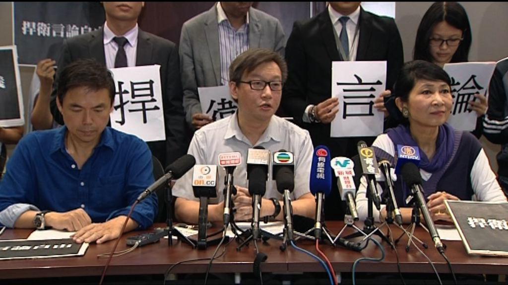 民間聲明要求政府向戴耀廷道歉