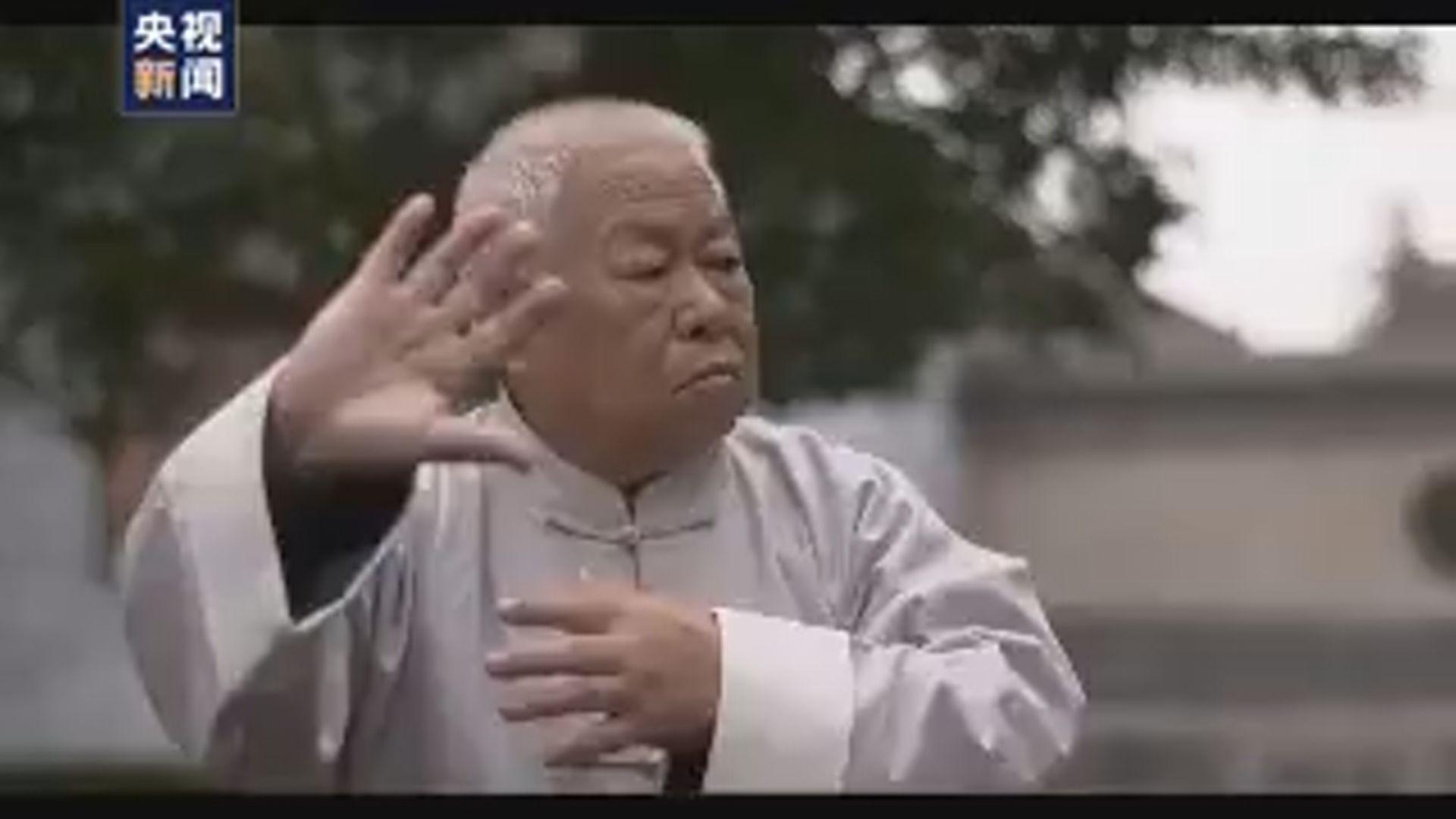 太極拳獲列為聯合國非物質文化遺產