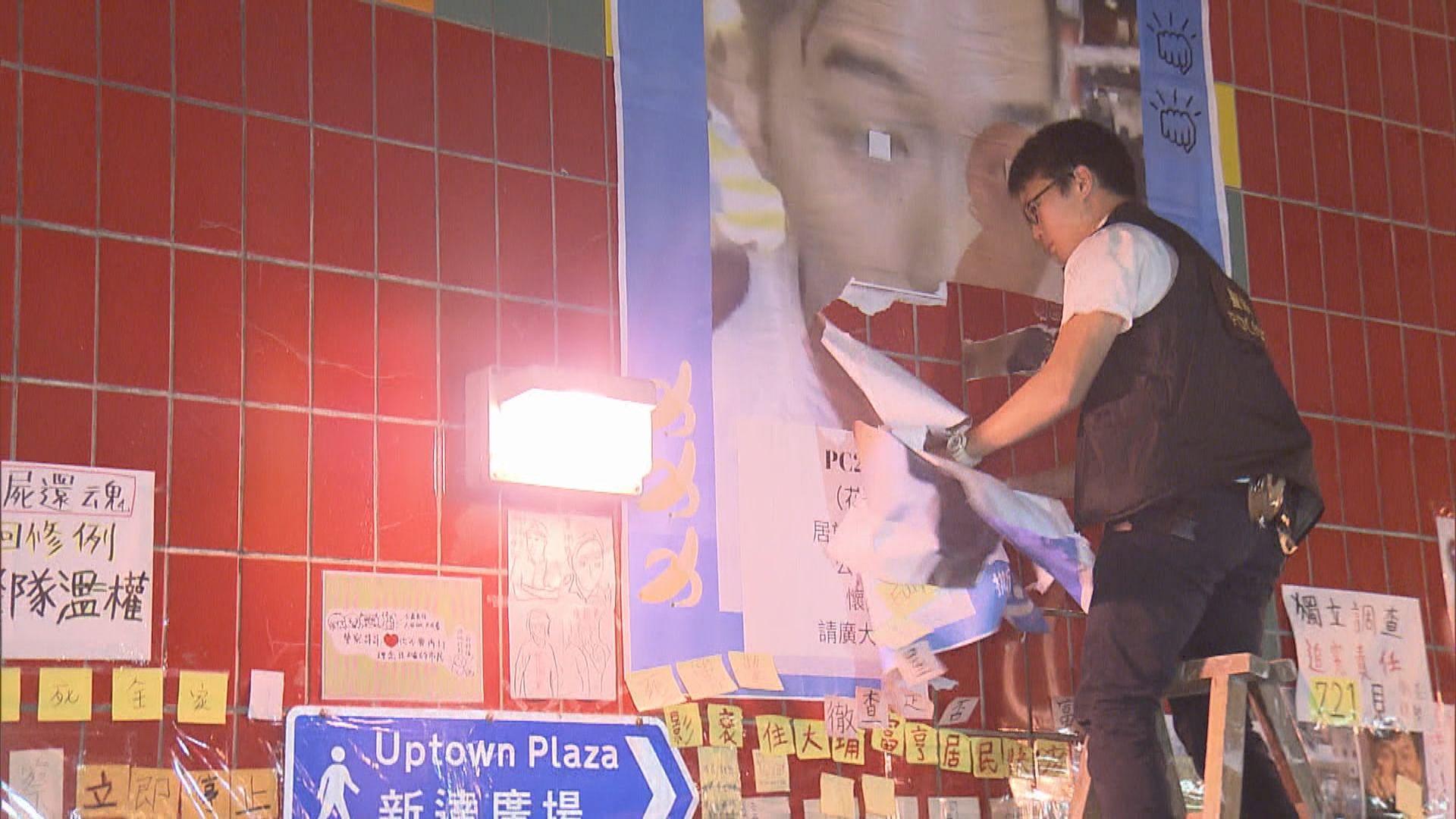 警方凌晨拆除大埔連儂牆針對警員標貼