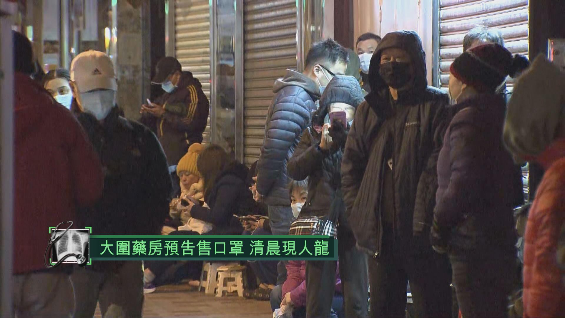 大圍有藥房出售口罩 有市民凌晨排隊