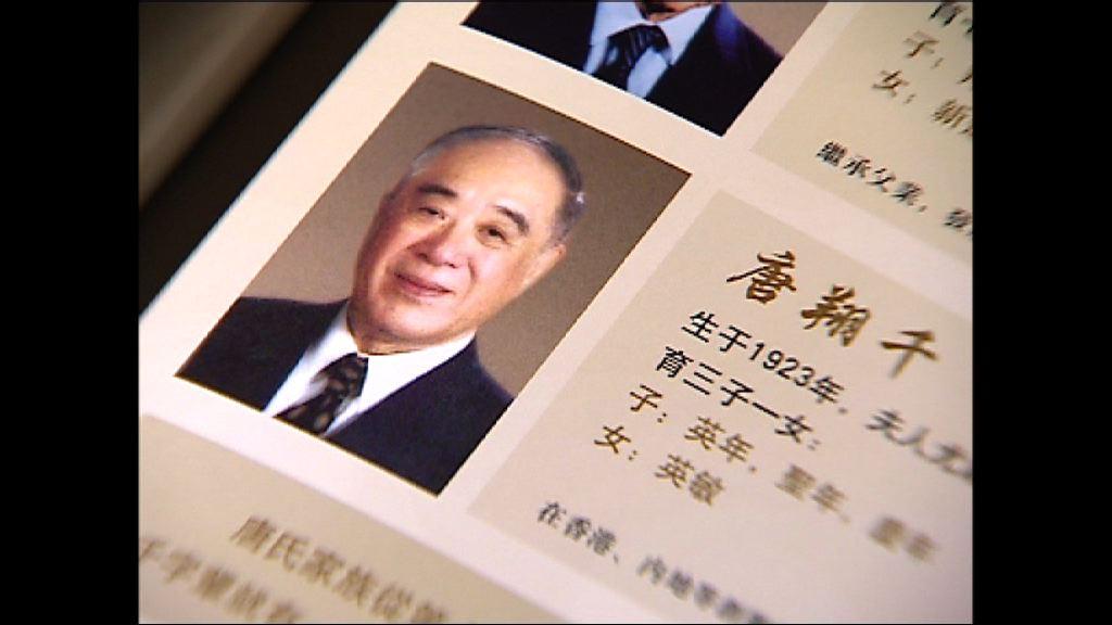 唐英年父親唐翔千離世 享年95歲