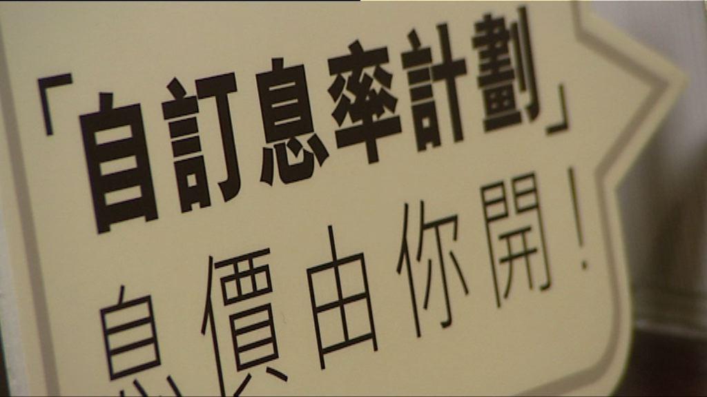 【「綠色炸彈」來襲!】銀行稅貸息唔敢獅子開大口?