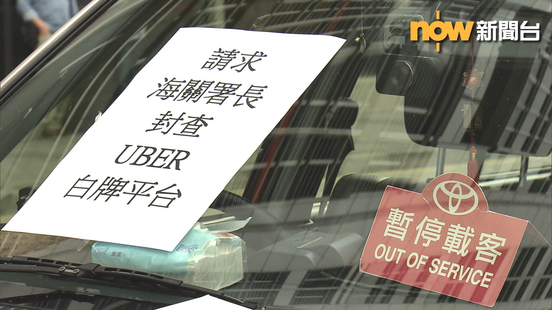 多個的士團體要求海關取締Uber