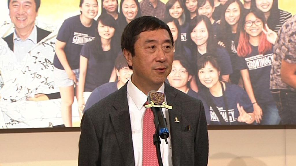 沈祖堯:學術自由是大學重要指標