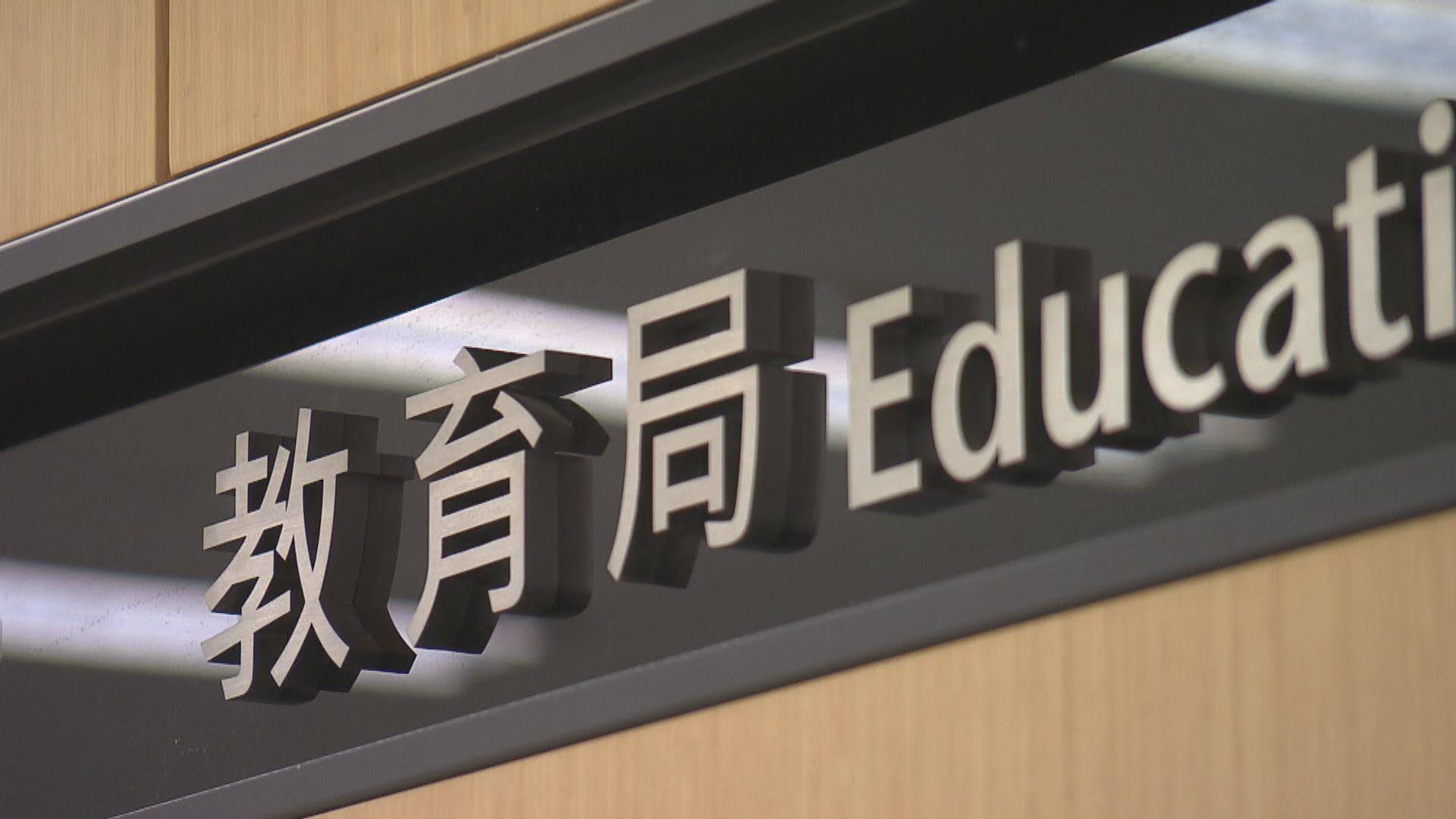 教育局:涉事教師欠缺理解課本或教材內容能力