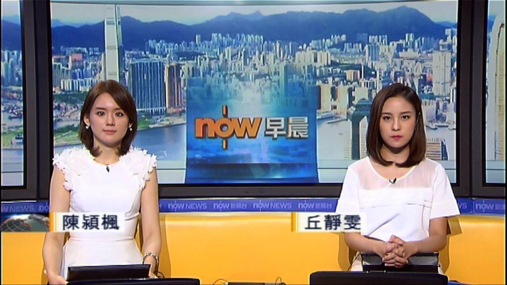 【晨早新聞重點】(8月4日)