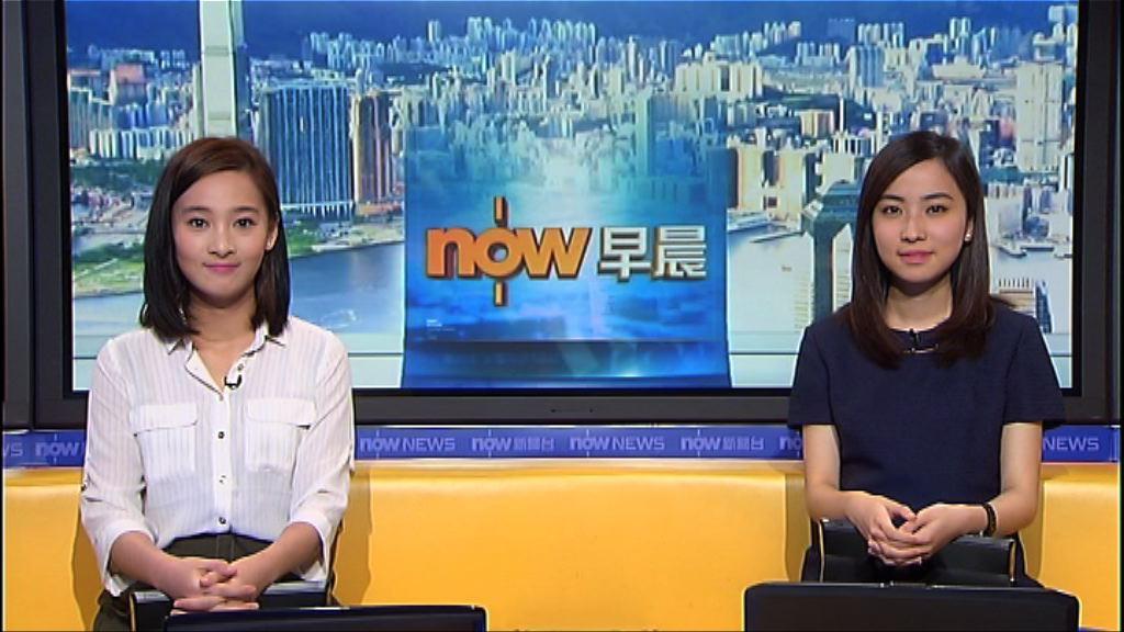 【晨早新聞重點】(5月12)