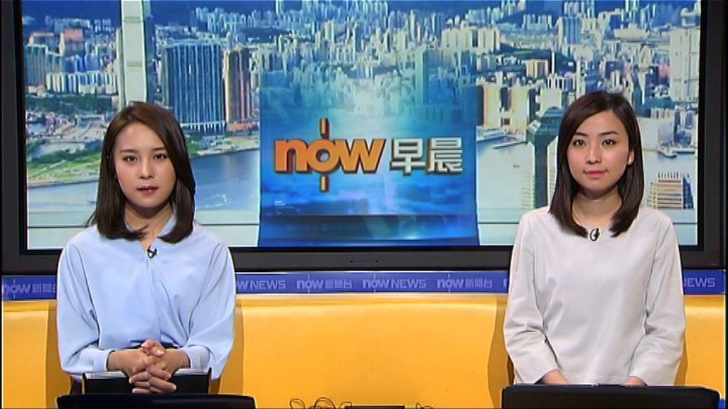 【晨早新聞重點】(3月10日)