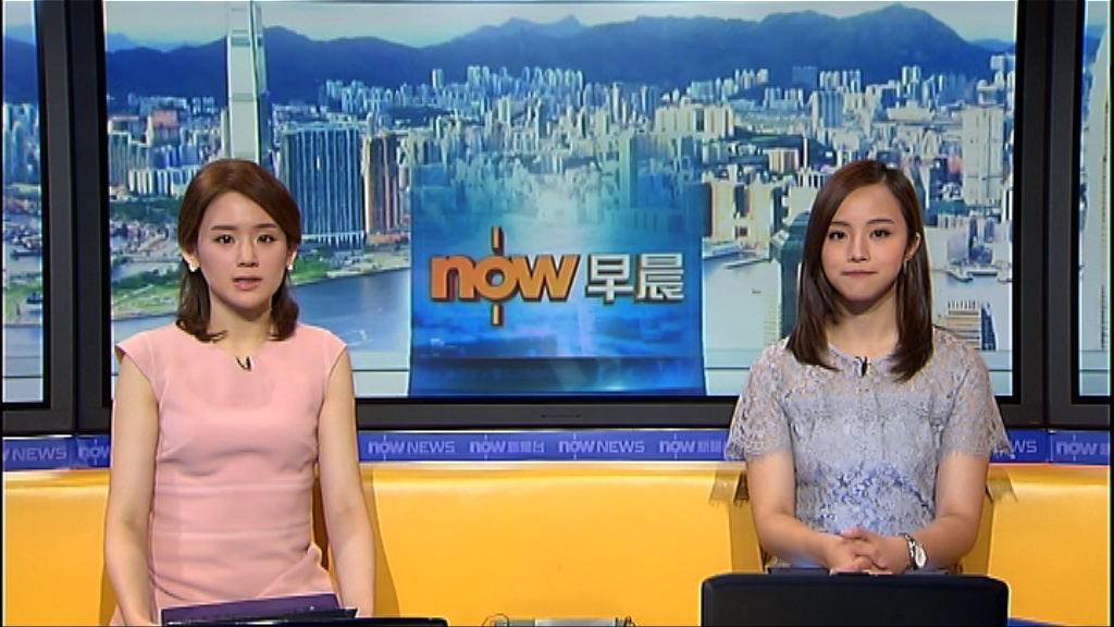 【晨早新聞重點】(8月15日)