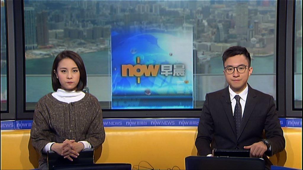【晨早新聞重點】(1月15日)