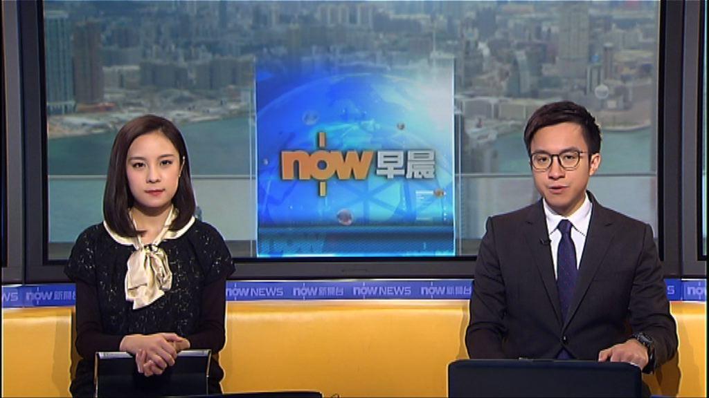 【晨早新聞重點】(1月4日)