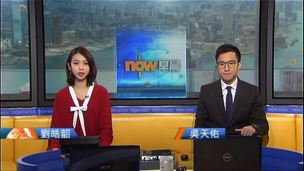 【晨早新聞重點】(2月7日)