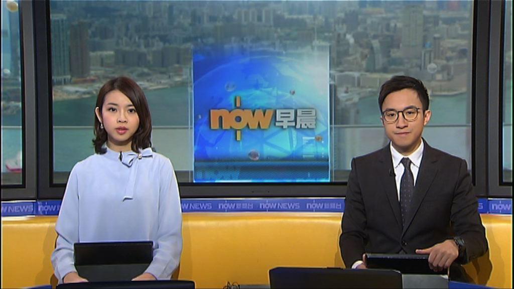 【晨早新聞重點】(2月8日)