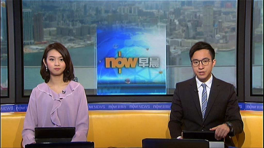 【晨早新聞重點】(2月9日)