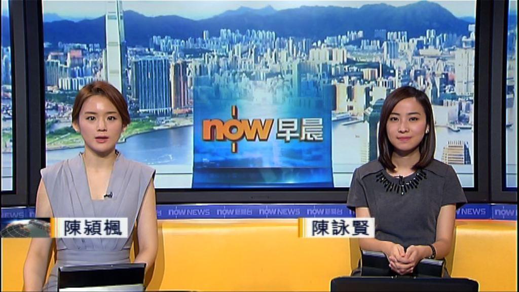 【晨早新聞重點】(9月5日)