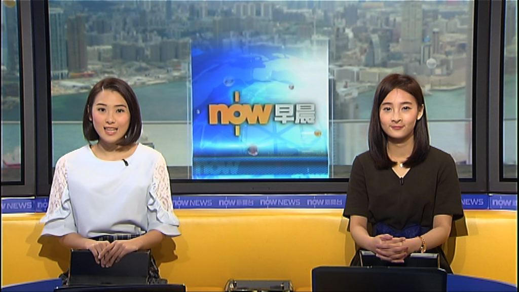 【晨早新聞重點】(5月8日)