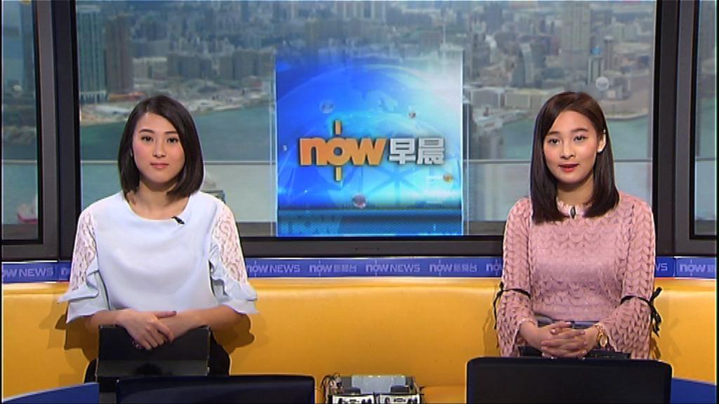 【晨早新聞重點】(4月18日)