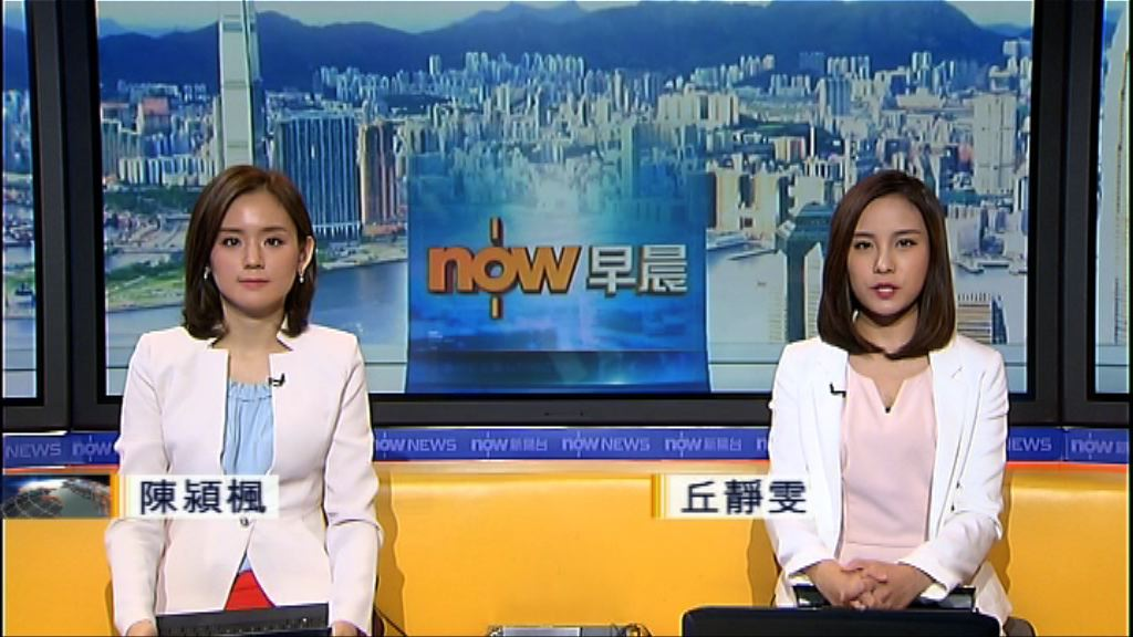 【晨早新聞重點】(8月3日)