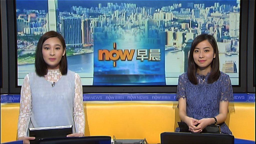 【晨早新聞重點】(4月11日)