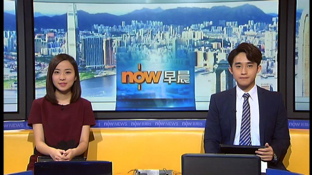 【晨早新聞重點】(9月29日)