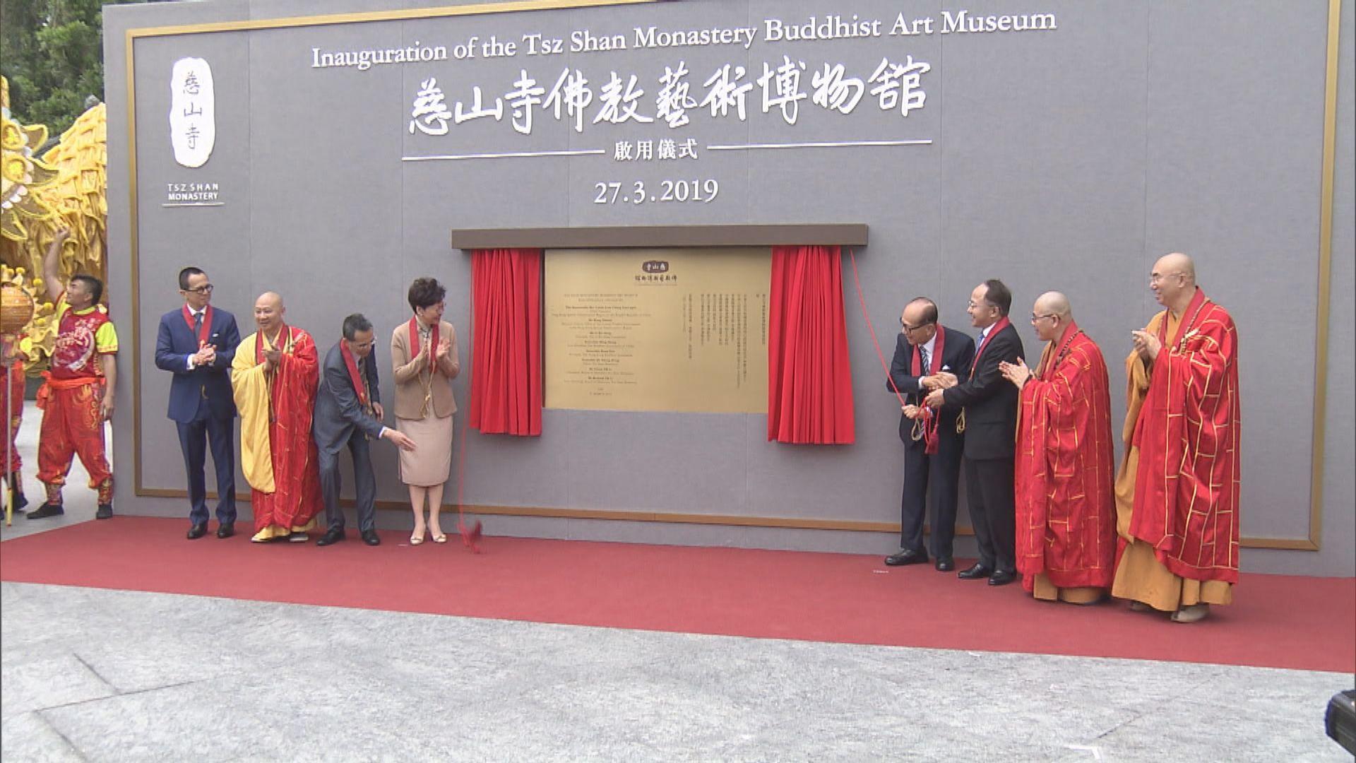 慈山寺開光 博物館五月起開放公眾預約參觀
