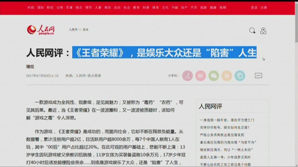 【阿爺出手】官媒點名批評《王者榮耀》 騰訊單日市值蒸發近1100億元