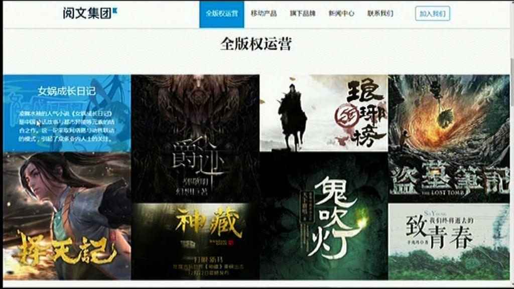 【籌39億】騰訊旗下閱文集團擬來港上市