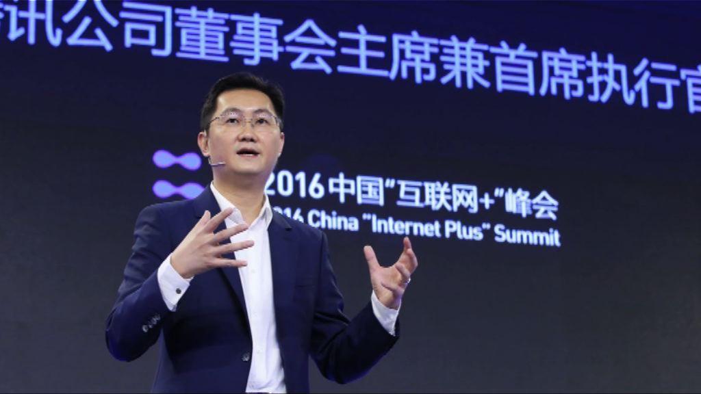 馬化騰:中國網絡犯罪技術處於全球領先水平