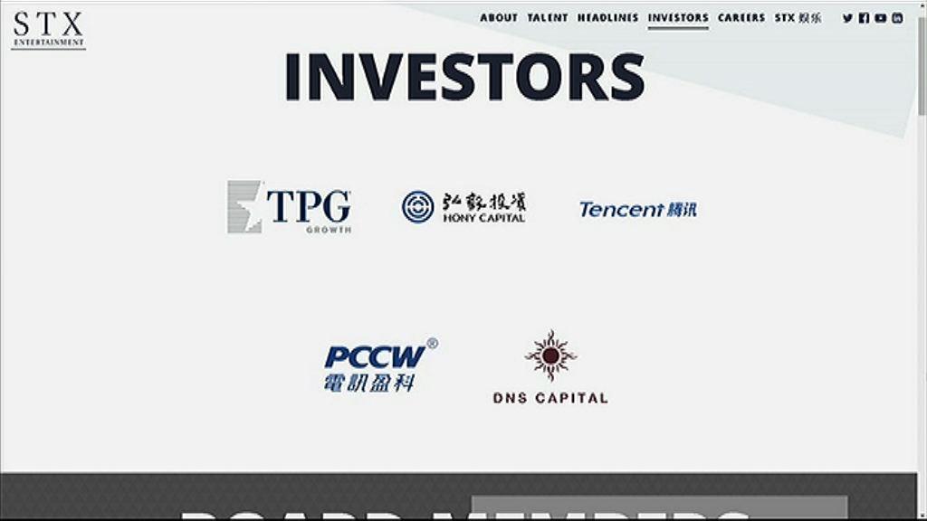 【騰訊電盈加持】STX擬明年港上市籌40億