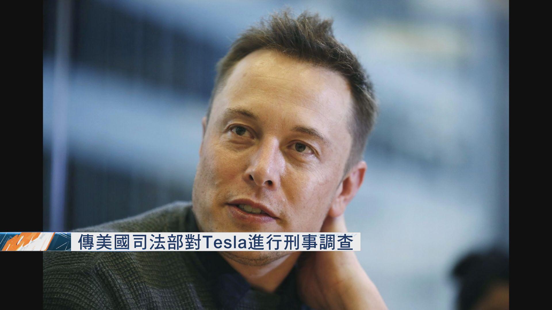 傳美國司法部對Tesla進行刑事調查