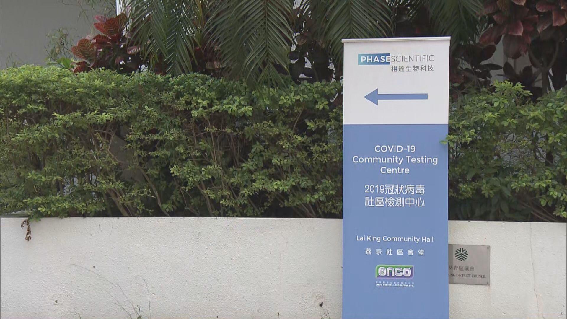 新增五間社區檢測中心 荔景社區會堂檢測中心率先啟用