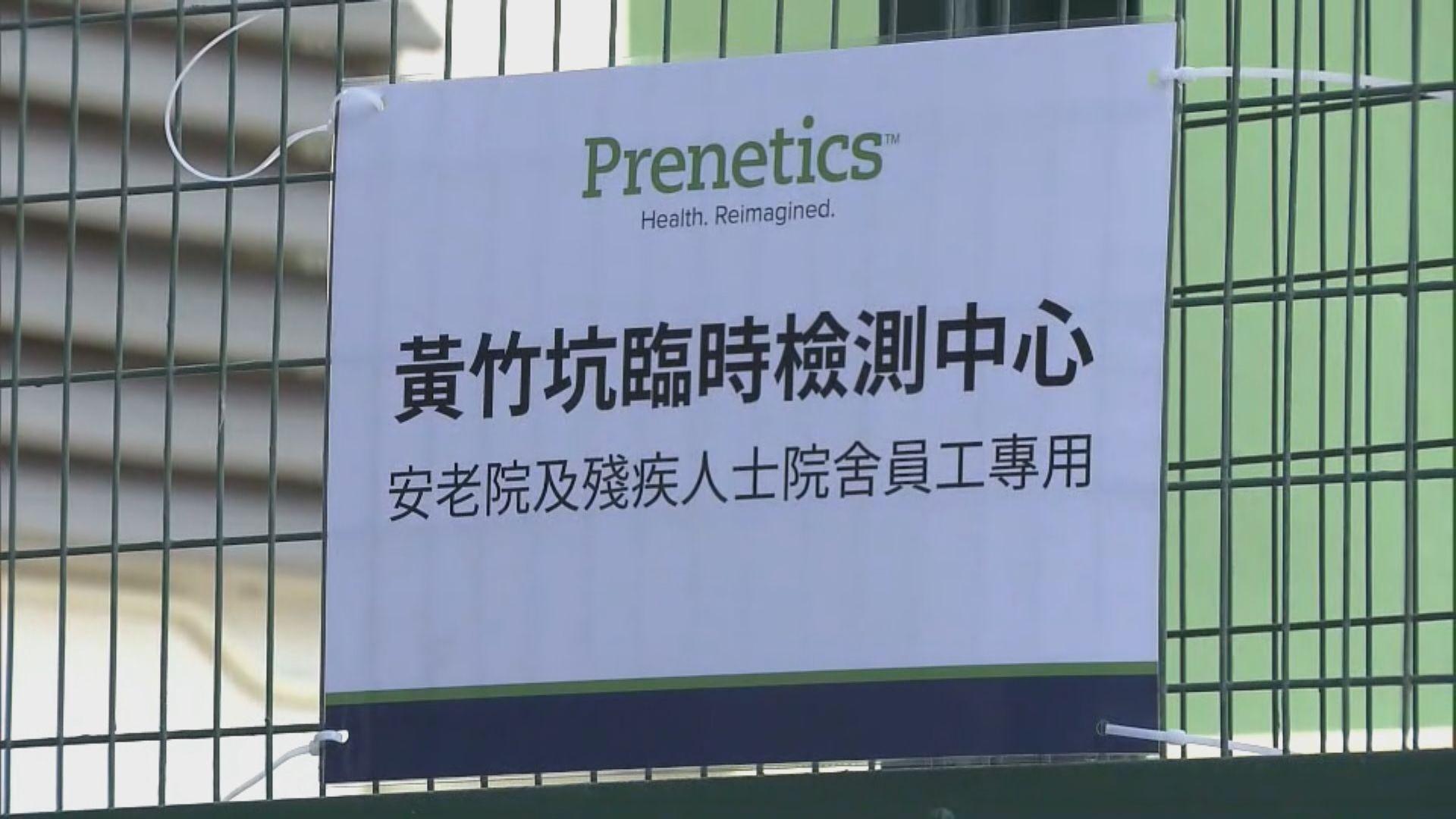 政府增兩間專為院舍而設的臨時檢測中心