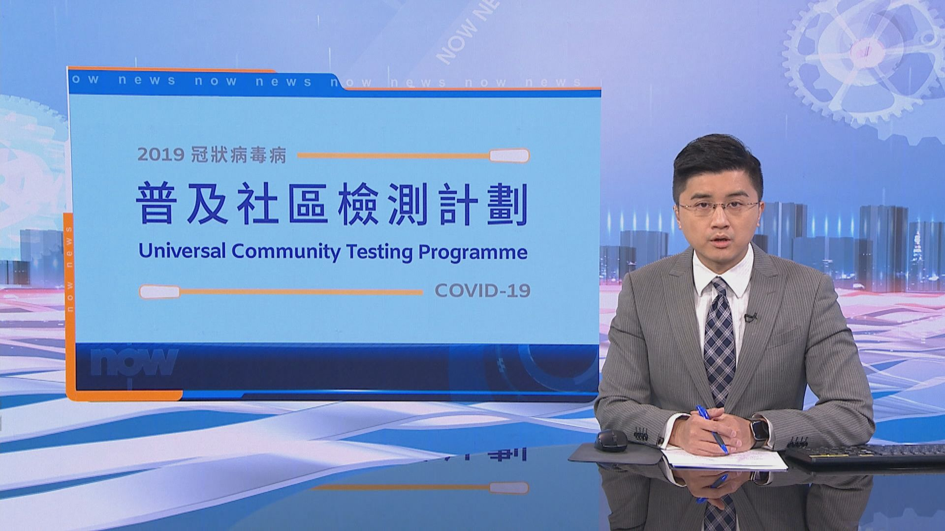 普及社區檢測計劃截至下午五時 逾65萬人預約