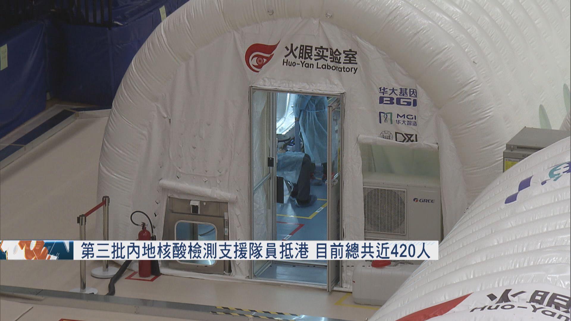 第三批內地核酸檢測支援隊員抵港 目前總共近420人