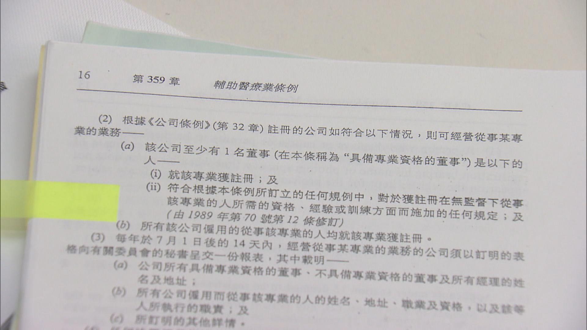 醫學化驗所總會料內地人員以助理形式分擔檢測工序
