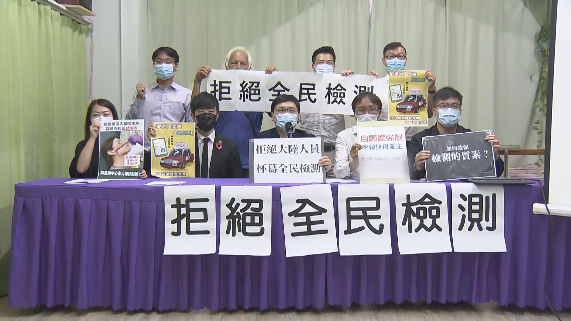 新同盟接投訴 有公司強制員工參與病毒檢測