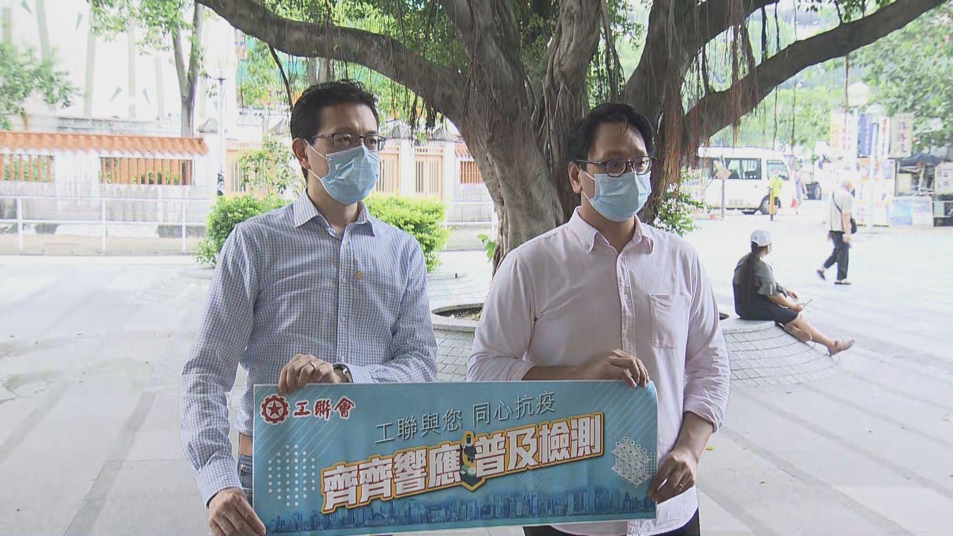 工聯會促延長普及社區檢測 醫管局員工陣線籲杯葛