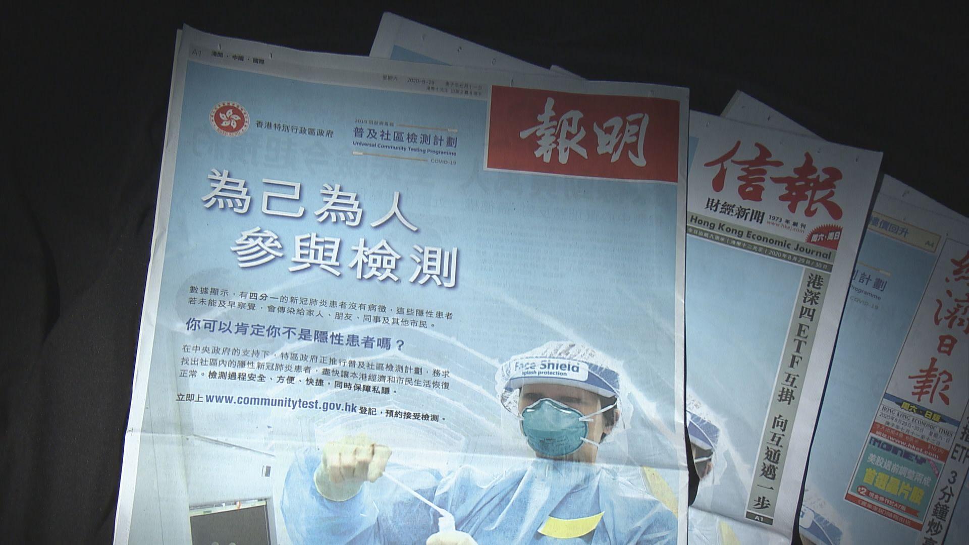 政府在多份報章登廣告 呼籲市民接受檢測