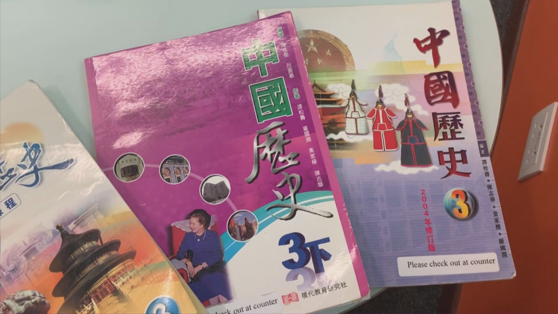教育局:九月新學年教科書整體加價1.4%