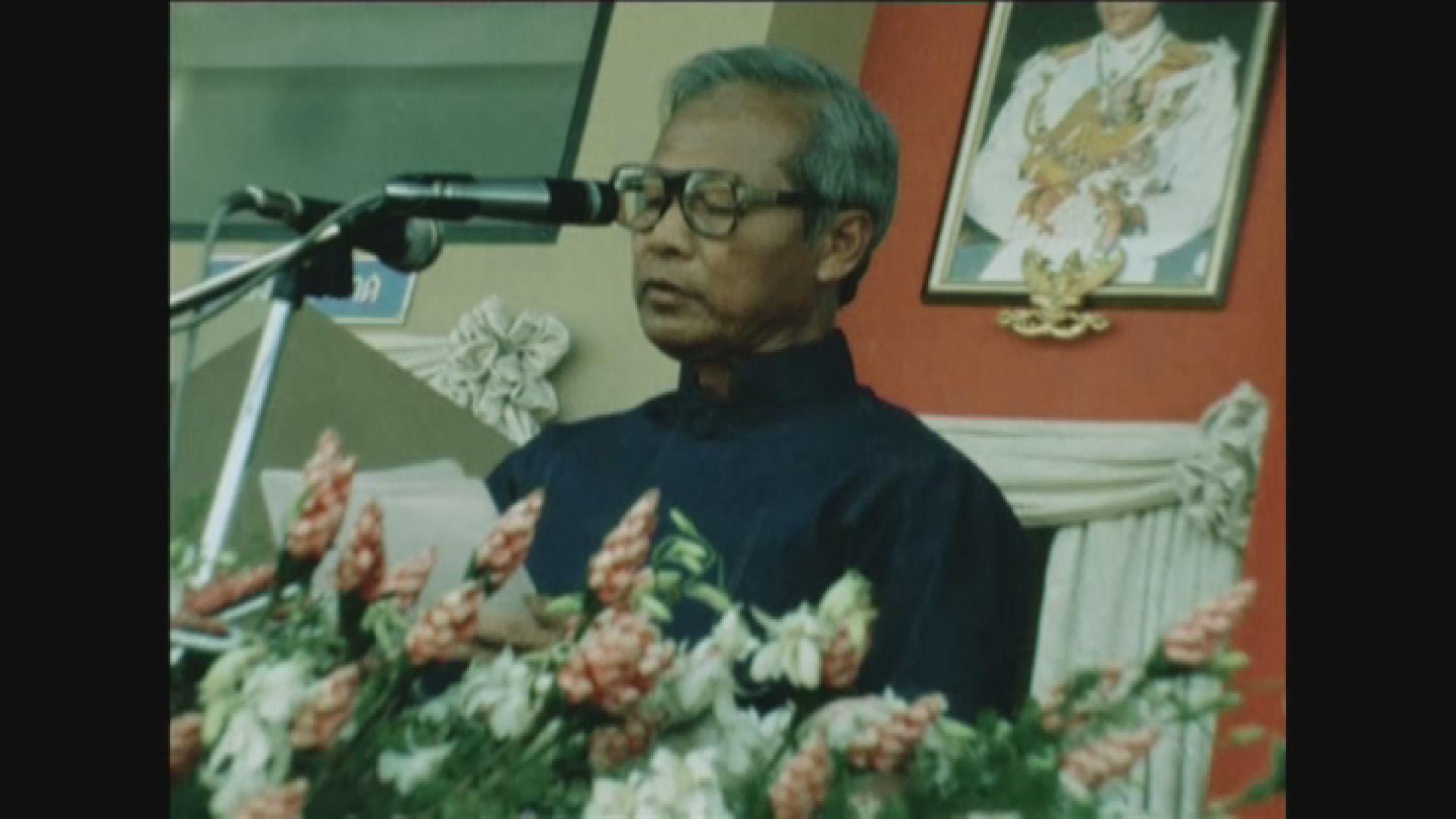 泰國前總理炳廷素拉暖去世