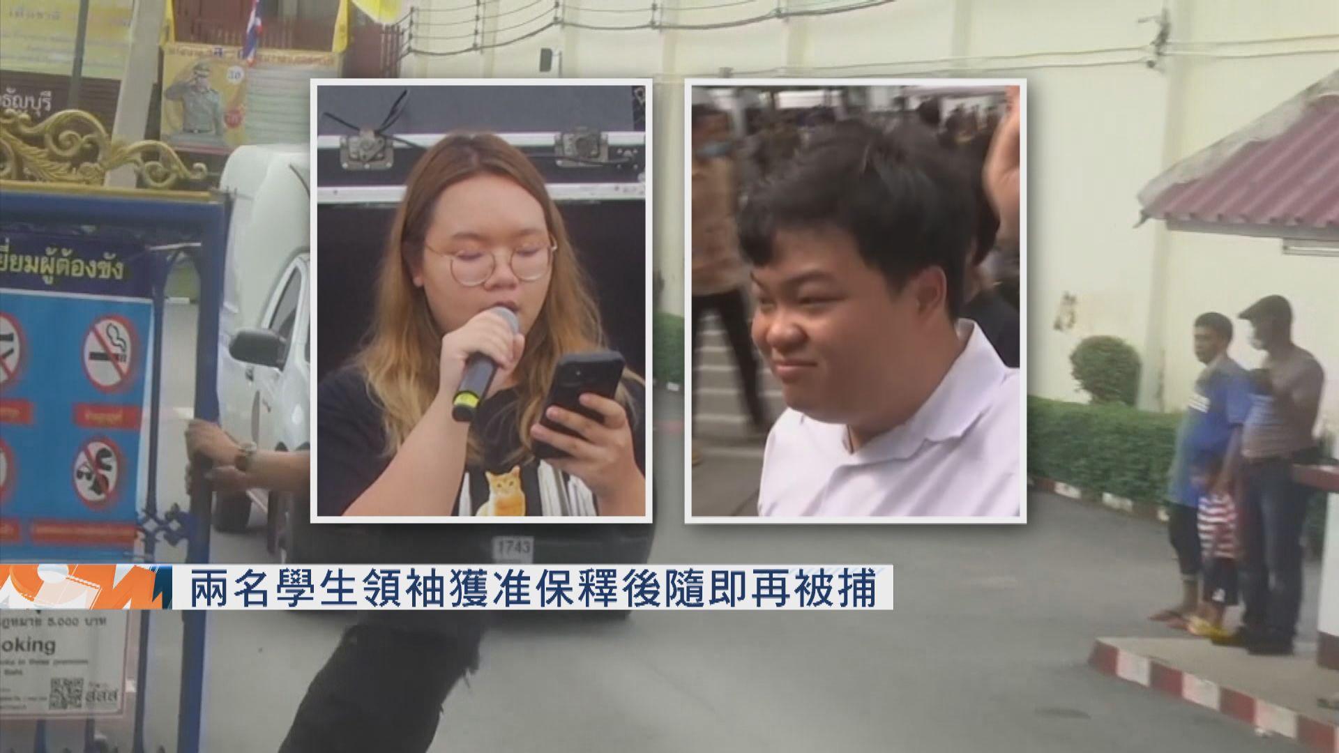 泰國兩名學生領袖獲准保釋後隨即再被捕