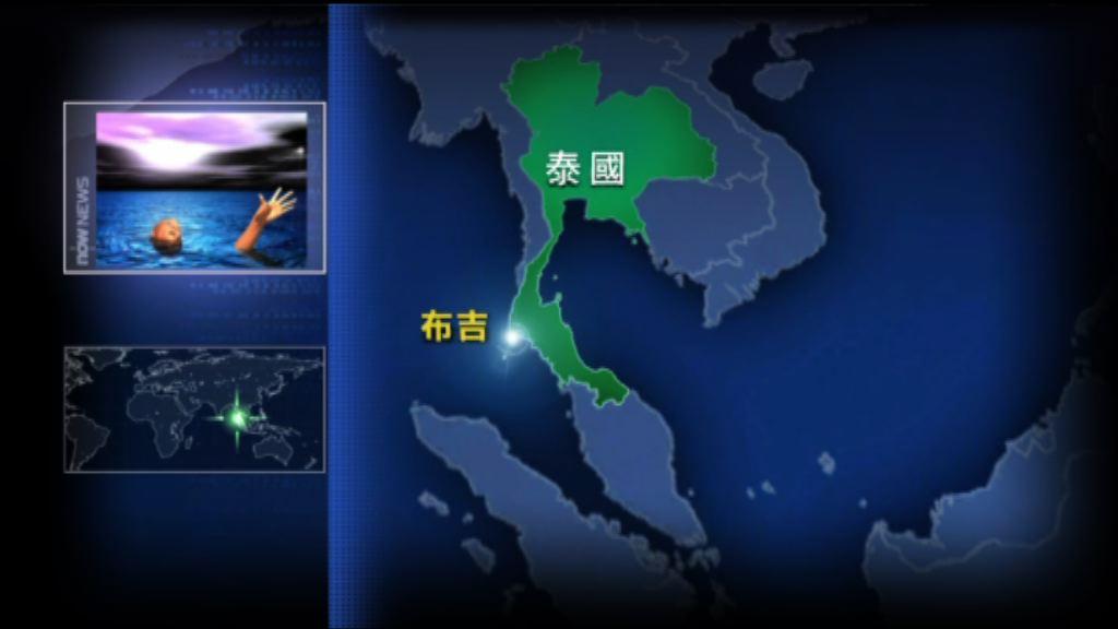 五名中國遊客布吉島游泳遇溺 兩死一失蹤