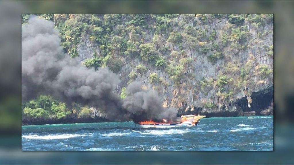 泰國一艘載有中國遊客快艇爆炸
