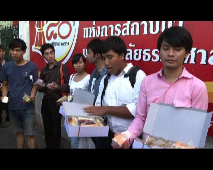 泰國學生以另類手法示威