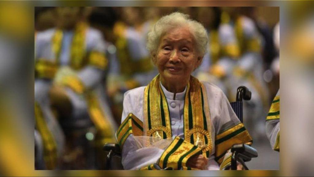 泰國91歲婆婆成最年老大學畢業生