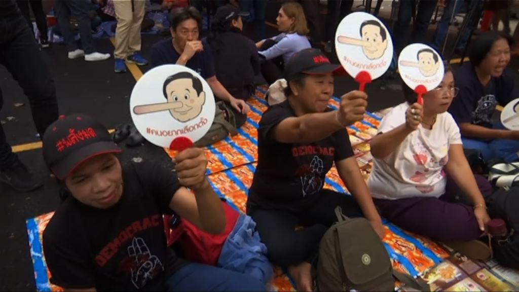 泰國政變四周年 反對派上街促提前大選